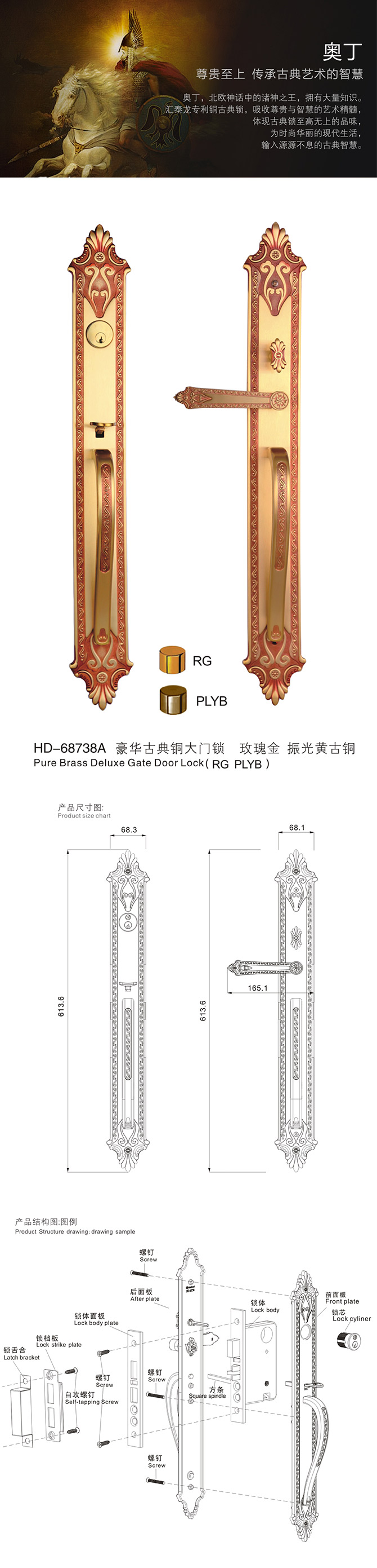 HD-68738A 豪华古典大门铜锁